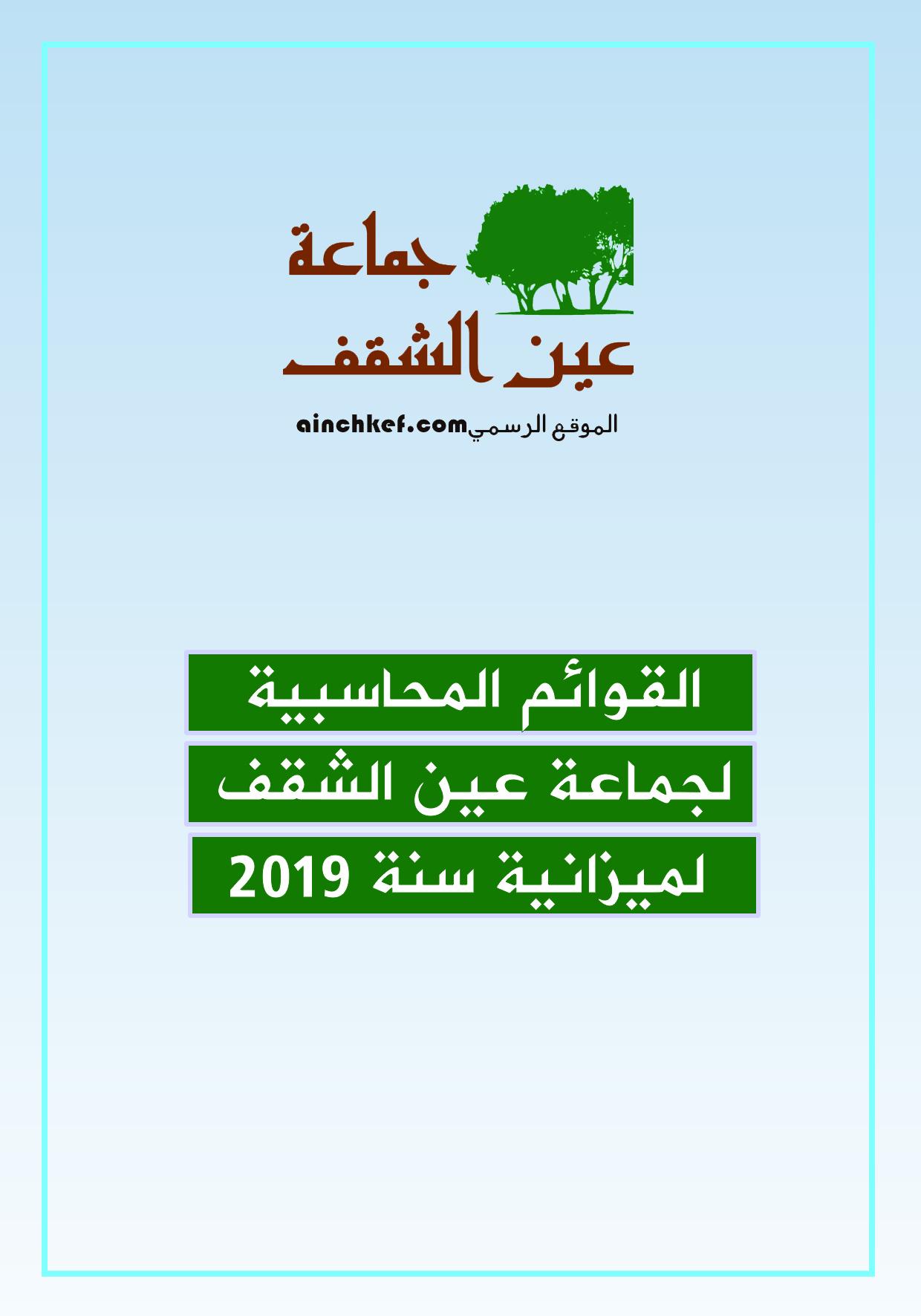 القوائم المحاسبية لجماعة عين الشقف 2019
